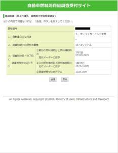 国土交通省燃料消費量調査サイト2