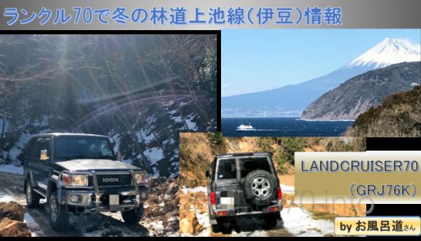 ランクル70で冬の林道上池線(伊豆)情報