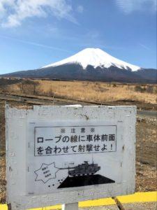 北富士演習場で戦車の位置指定看板