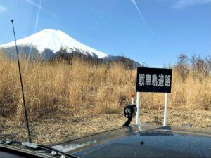 北富士演習場の戦車軌道路看板とランクル70