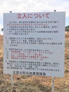 北富士演習場の注意事項