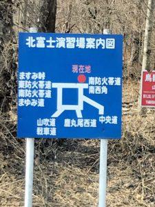 北富士演習場案内看板