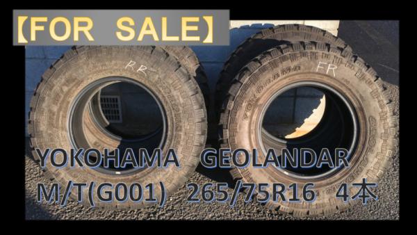 ランクル70用ジオランダーMT26575R16売ります