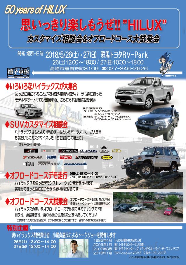 5月26日(土)・27日(日)RVパークイベント情報
