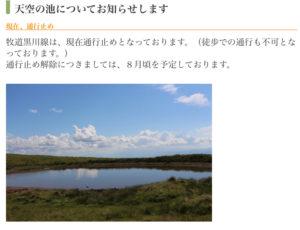 天空の池通行止め情報