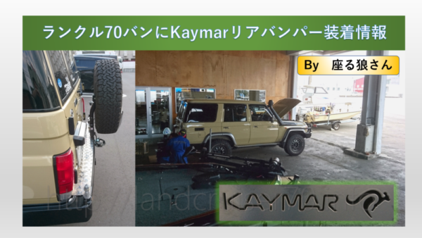 ランクル70バンにKaymarリアバンパー装着情報 by座る狼さん