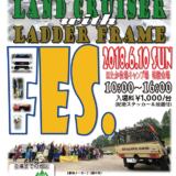 今度の日曜日は群馬トヨタRV-PARK主催「ランクル&ラダーフレームFES.」