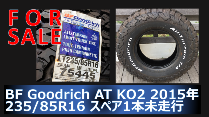 BF Goodrich AT KO2 2015年235/85R16