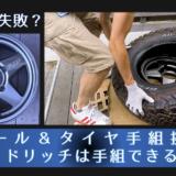 ホイール&タイヤ手組挑戦Ⅱ BFグッドリッチは手組できるのか?