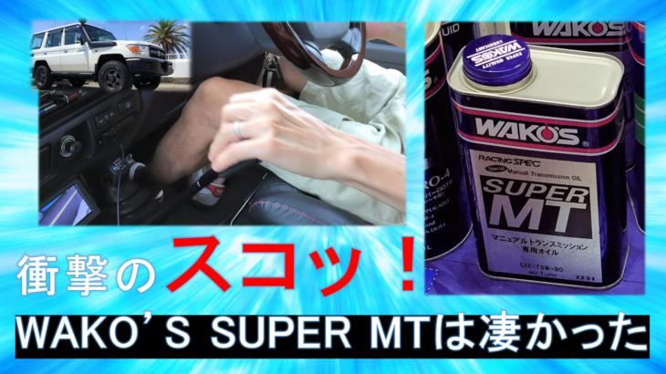 ランクル70にwako's SUPER MT