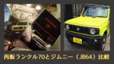 再販ランクル70とジムニー(JB64)を比較してニワカ勉強してみた。