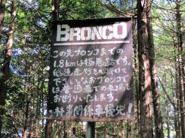 ブロンコ道入口の看板
