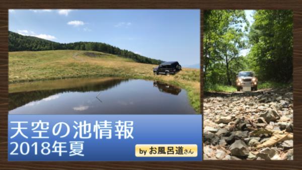 ランクル70で天空の池(とその他道路)情報 2018 by お風呂道さん