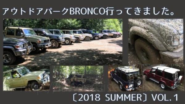アウトドアパークBRONCO行ってきました。2018夏 VOL.1