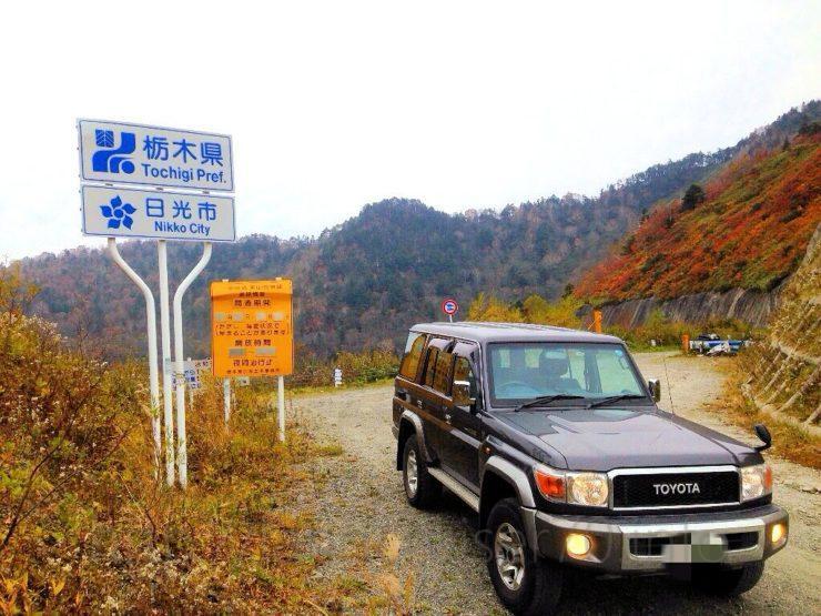 【ランクル70林道情報】紅葉必見!栃木県 栗山舘岩線