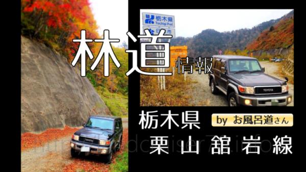 【ランクル70林道情報】紅葉必見!栃木県 栗山舘岩線 byお風呂道さん