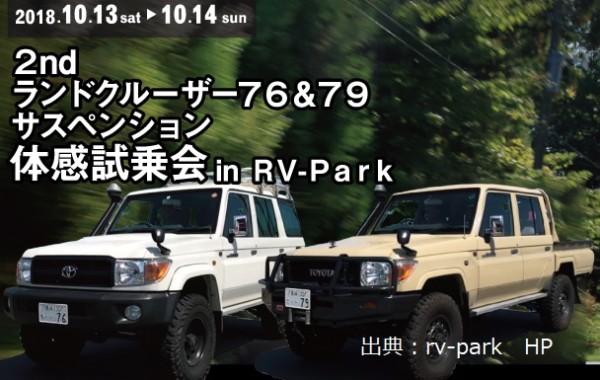 2nd ランドクルーザー76&79サスペンション体感試乗会 in rv-parkの様子
