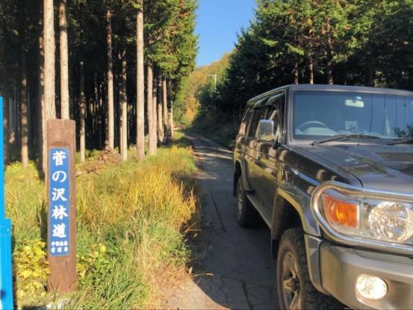 ランクル70で湯沢林道と林道菅の沢線014