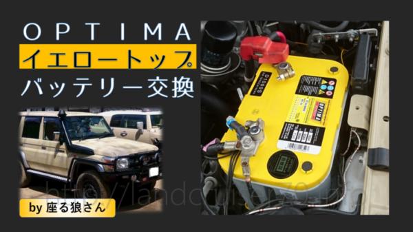ランクル70のバッテリー交換(OPTIMAバッテリー)by座る狼さん