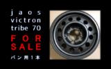 終了【オークション出品中100円~】JAOS VICTRON TRIBE 70 7.5x16±0 5H150.0 1本 スペアに
