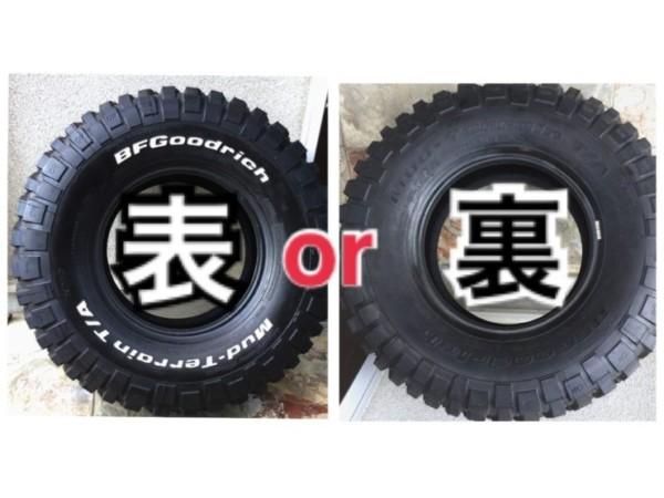 タイヤのホワイトレターは裏履きor表履き?
