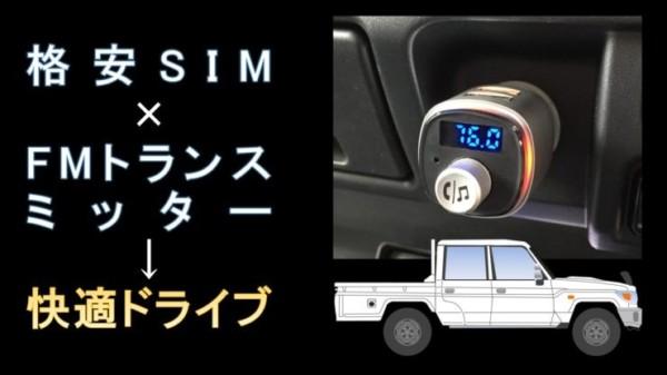車内音楽はスマホから。格安SIM×Amazon Music×FMトランスミッター