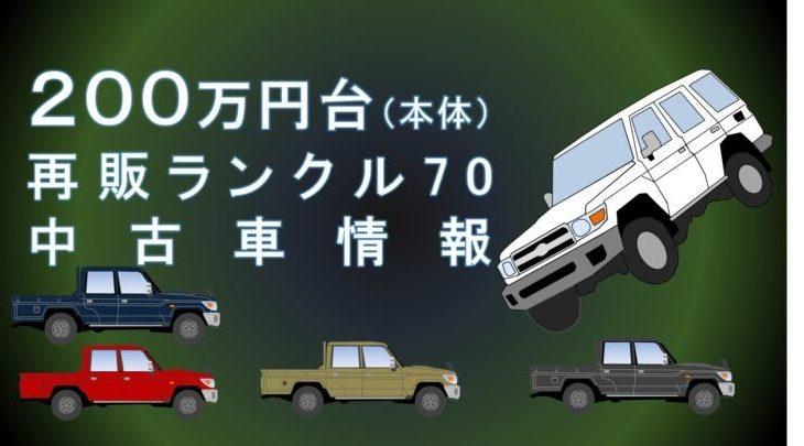中古車情報 ランクル70を200万円台で買えなくなった!9/12UP(再販モデル)