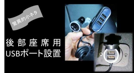 後部座席用USBポート増設