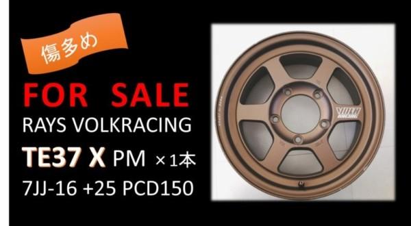 売却済【FOR SALE】RAYS TE37 X  1本  ピックアップやナローバン背面 傷多め RAYS VOLK RACING TE37 X Progressive model 7JJ-16 +25 PCD150