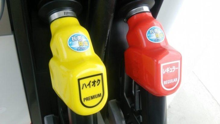 各社のハイオクガソリンに差はないとか・・・