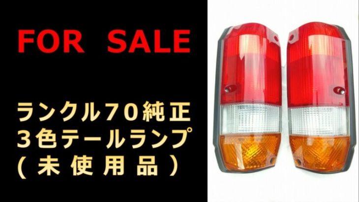 売却済【FOR SALE】三色 テールランプ(未使用品) by⬆矢印さん