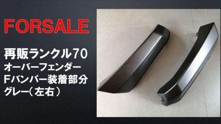 売却済【FOR SALE】再販ランクル70(GRJ76用)オーバーフェンダー フロントバンパー装着部分のみ グレー(左右)