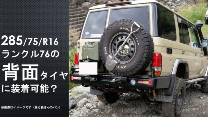 285/75/R16タイヤはランクル76の背面タイヤに装着可能?