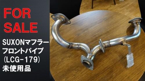 売却済【FORSALE】未使用品SUXONマフラーフロントパイプ(LCG-179)byやまさん