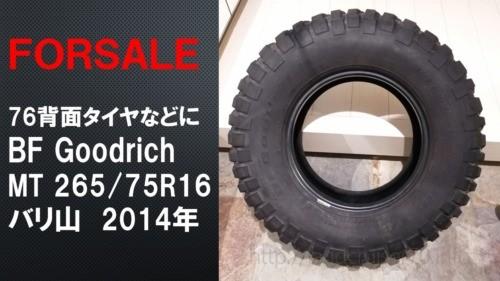 売却済【FOR SALE】 BF Goodrich MT マッテレ 265/75R16 バリ山 2014年