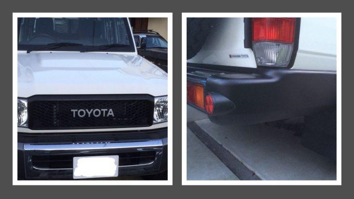 再販ランクル70のフロントグリル&リアバンパーをDIYマットブラック塗装