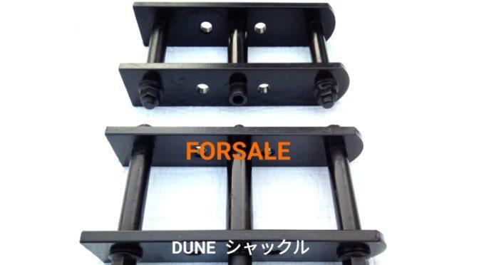 【FOR SALE】ランクル DUNEシャックル 2個セット by ↑矢印さん