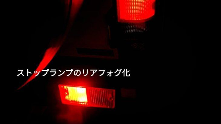 バンパー側のストップランプをリヤフォグランプ化 by 豊田さん
