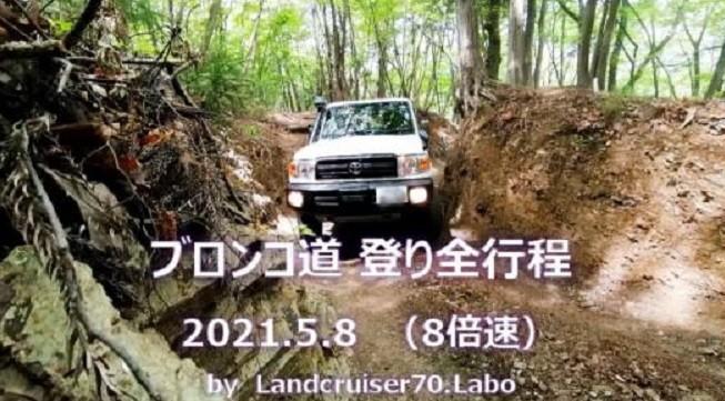 ブロンコ道 登りの全行程動画(8倍速)