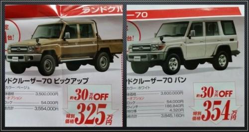 再販ランクル70の新車が30万円引きだった!そんな時代に戻りたいぃ~