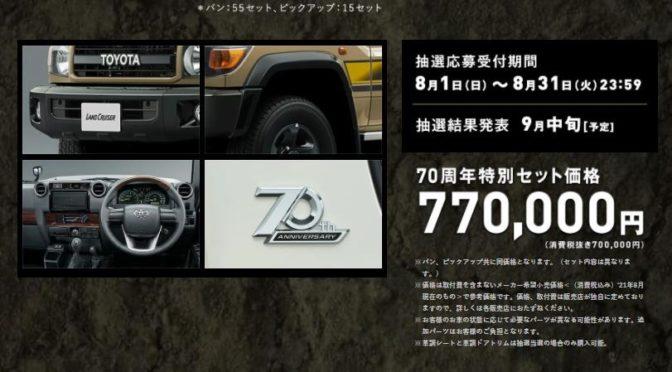 ランクル70パーツキャンペーンで海外純正カスタムパーツが国内で買える!