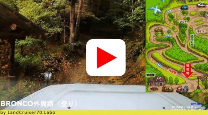 アウトドアパークブロンコの外周路(登り)動画