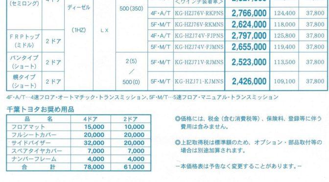 ランクル70価格表(HZJ70 2002.7 千葉トヨタ)