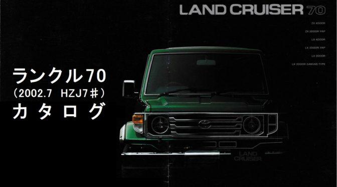 ランクル70カタログ(HZJ70 2002.7)