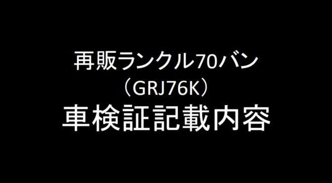 再販ランクル70バン(GRJ76K)の車検証記載内容