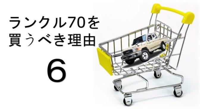 ランクル70を買うべき6つの理由(前編)