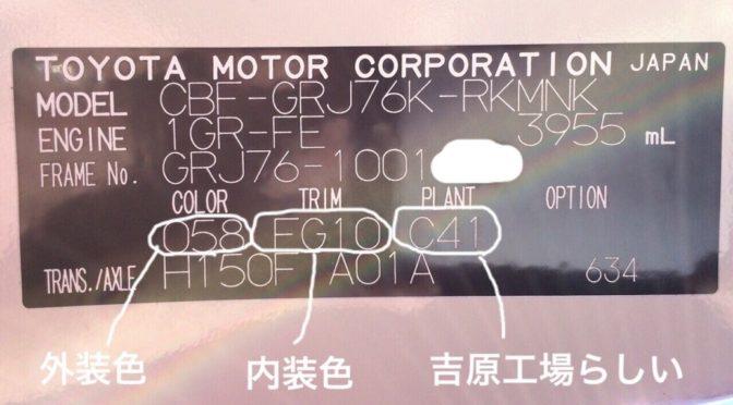 再販ランクル70バン(GRJ76K)のコーションプレート ~塗装時のカラーコード確認などに~