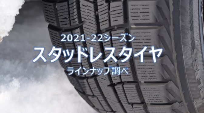 2021-2022 再販ランクル70適合 スタッドレスタイヤのラインナップ調べ