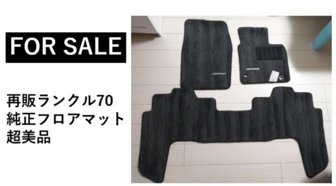 【FOR SALE】再販ランクル70純正フロアマット 使用数日の超美品