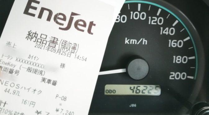 再販ランクル70の燃費記録 2021/10/05UP